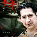 Movie, 寒單(台灣, 2019年) / Handan(英文), 電影海報, 台灣, 角色