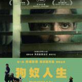 Movie, 狗奴人生 / Dogman(義大利, 2018年) / 犬舍惊魂(網路), 電影海報, 台灣