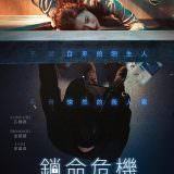 Movie, 鎖命危機 / 도어락(韓國, 2018年) / Door Lock(英文), 電影海報, 台灣