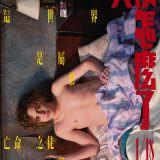 Movie, 天使怎麼了 / El ángel(阿根廷, 2018年) / The Angel(英文), 電影海報, 台灣