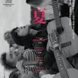 Movie, 夏 / Лето(俄羅斯, 2018年) / 搖滾盛夏(香港) / Leto(英文) / 盛夏(網路), 電影海報, 台灣