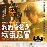 Movie, 我的爸爸是壞蛋冠軍 / パパはわるものチャンピオン(日本, 2018年) / My Dad is a Heel Wrestler(英文) / 爸爸是坏人冠军(網路), 電影海報, 台灣