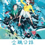 Movie, 企鵝公路 / ペンギン・ハイウェイ(日本, 2018年) / Penguin Highway(英文) / 企鹅高速公路(網路), 電影海報, 台灣