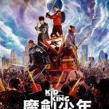 Movie, 魔劍少年 / The Kid Who Would Be King(美國, 2019年) / 權力劍神(香港) / 王者少年(網路), 電影海報, 台灣