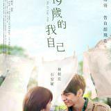 Movie, 給19歲的我自己 / 给19岁的我自己(中國, 2018年) / To My 19 Year-Old(英文), 電影海報, 台灣