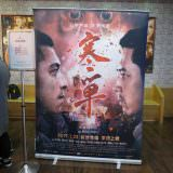 Movie, 寒單(台灣, 2019年) / Handan(英文), 廣告看板, 特映會(信義威秀影城)