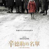 Movie, Schindler's List(美國, 1993年) / 辛德勒的名單(台灣) / 舒特拉的名單(香港), 電影海報, 台灣 [25週年重映]
