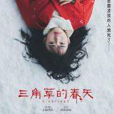Movie, 三角草的春天 / ミスミソウ(日本, 2018年) / Liverleaf(英文), 電影海報, 台灣