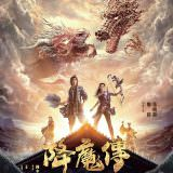 Movie, 降魔傳 / 降魔传(中國, 2017年) / The Goden Monk(英文), 電影海報, 台灣