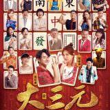 Movie, 大三元 / 大三元(台灣, 2019年) / Big Three Dragons(英文), 電影海報, 台灣