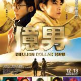 Movie, 億男 / 億男(日本, 2018年) / Million Dollar Man(英文), 電影海報, 台灣