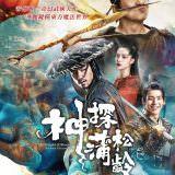 Movie, 神探蒲松齡 / 神探蒲松龄(中國, 2019年) / The Knight of Shadows: Between Yin and Yang, 電影海報, 台灣
