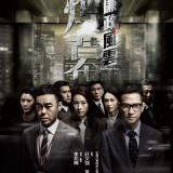 Movie, 廉政風雲 煙幕 / 廉政風雲(香港, 2019年) / 廉政风云(中國) / Integrity(英文), 電影海報, 台灣