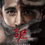 Movie, 吉屋 / 吉屋(香港, 2018年), 電影海報, 台灣