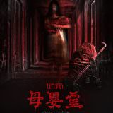 Movie, 母嬰靈 / นารถ(泰國, 2018年) / 鬼妻勿與(香港) / Ghost Wife(英文), 電影海報, 台灣