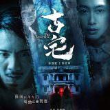 Movie, 古宅 / 古宅(香港, 2018年) / 古宅(中國), 電影海報, 台灣