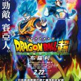 Movie, 七龍珠超:布羅利 / ドラゴンボール超 ブロリー(日本, 2018年) / Dragon Ball Super: Broly(英文), 電影海報, 台灣
