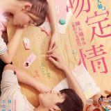 Movie, 一吻定情 / 一吻定情(中國, 2019年) / Fall in Love at First Kiss(英文), 電影海報, 台灣