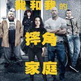Movie, 我和我的摔角家庭 / Fighting with My Family(英國, 2019年) / 为家而战(網路), 電影海報, 台灣