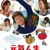 Movie, 元氣人生 / 体操しようよ(日本, 2018年) / My Retirement, My Life(英文) / 我们来做体操吧(網路), 電影海報, 台灣