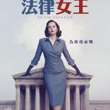 Movie, 法律女王 / On the Basis of Sex(美國, 2018年) / 司法女王(香港) / 性别为本(網路), 電影海報, 台灣