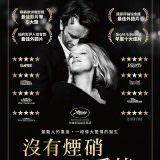 Movie, 沒有煙硝的愛情 / Zimna wojna(波蘭, 2018年) / Cold War(英文) / 冷战(網路), 電影海報, 台灣