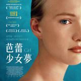 Movie, 芭蕾少女夢 / Girl(比利時, 2018年) / 夢女芭蕾(香港) / 女孩(網路), 電影海報, 台灣