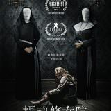Movie, 攝魂修女院 / St. Agatha(美國, 2017年) / 圣阿加莎(中國), 電影海報, 台灣