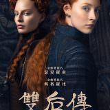 Movie, 雙后傳 / Mary Queen of Scots(英國, 2018年) / 蘇格蘭女王:爭名奪后(香港) / 玛丽女王(網路), 電影海報, 台灣, 未定檔