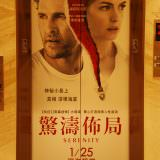 Movie, Serenity(美國, 2019年) / 驚濤佈局(台灣) / 宁静(網路), 廣告看板, 欣欣秀泰影城