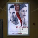 Movie, Serenity(美國, 2019年) / 驚濤佈局(台灣) / 宁静(網路), 廣告看板, 捷運市政府站
