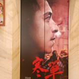 Movie, 寒單(台灣, 2019年) / Handan(英文), 廣告看板, 欣欣秀泰影城