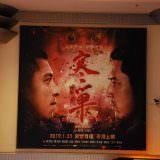 Movie, 寒單(台灣, 2019年) / Handan(英文), 廣告看板, 喜滿客京華影城