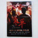 Movie, 寒單(台灣, 2019年) / Handan(英文), 特映會小禮物
