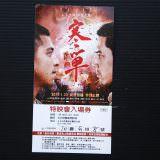 Movie, 寒單(台灣, 2019年) / Handan(英文), 特映會電影票