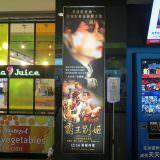 Movie, 霸王别姬(中國, 1993年) / 霸王別姬(台灣) / Farewell My Concubine(英文), 廣告看板, 信義威秀影城