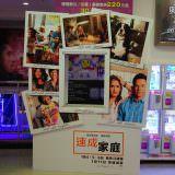 Movie, Instant Family(美國, 2018年) / 速成家庭(台灣) / 失驚無神一家人(香港), 廣告看板, 喜滿客京華影城