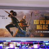 Movie, Robin Hood(美國, 2018年) / 羅賓漢崛起(台灣) / 箭神‧第一戰(香港) / 罗宾汉(網路), 廣告看板, 喜滿客京華影城