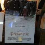 Movie, Schindler's List(美國, 1993年) / 辛德勒的名單(台灣) / 舒特拉的名單(香港), 特映會