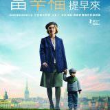 Movie, Unga Astrid(瑞典, 2018年) / 當幸福提早來(台灣) / Becoming Astrid(英文) / 关于阿斯特丽德(網路), 電影海報, 台灣