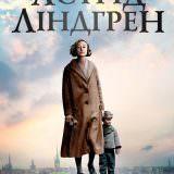 Movie, Unga Astrid(瑞典, 2018年) / 當幸福提早來(台灣) / Becoming Astrid(英文) / 关于阿斯特丽德(網路), 電影海報, 烏克蘭