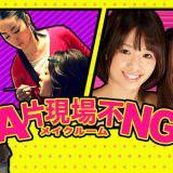 Movie, メイクルーム(日本, 2015年) / A片現場不NG(台灣) / Make Room(英文), 電影海報, 台灣, 橫版