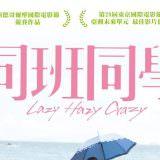 Movie, 同班同學(香港, 2015年) / 同班同學(台灣) / Lazy Hazy Crazy(英文), 電影海報, 台灣, 橫版