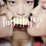Movie, 同班同學(香港, 2015年) / 同班同學(台灣) / Lazy Hazy Crazy(英文), 電影海報, 香港