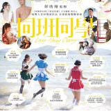 Movie, 同班同學(香港, 2015年) / 同班同學(台灣) / Lazy Hazy Crazy(英文), 電影海報, 香港, 方版