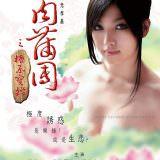 Movie, 3D肉蒲團之極樂寶鑑(香港, 2011年) / 3D肉蒲團之極樂寶鑑(台灣) / 3D Sex and Zen: Extreme Ecstasy(英文), 電影海報, 香港, 前導