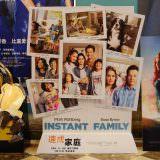 Movie, Instant Family(美國, 2018年) / 速成家庭(台灣) / 失驚無神一家人(香港), 廣告看板, 哈拉影城