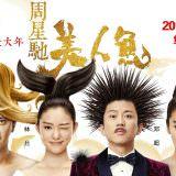 Movie, 美人鱼(中國, 2016年) / 美人魚(台灣.香港) / The Mermaid(英文), 電影海報, 中國, 橫版