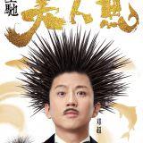 Movie, 美人鱼(中國, 2016年) / 美人魚(台灣.香港) / The Mermaid(英文), 電影海報, 中國, 角色