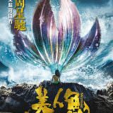Movie, 美人鱼(中國, 2016年) / 美人魚(台灣.香港) / The Mermaid(英文), 電影海報, 香港
